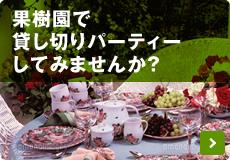 果樹園で貸し切りパーティーしてみませんか?